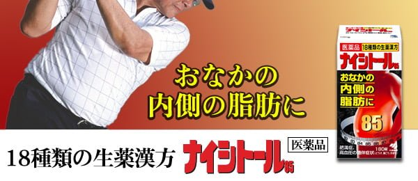 Thuốc giảm cân Naishitoru 85 Kobayashi Nhật Bản tốt nhất trong các loại giảm cân
