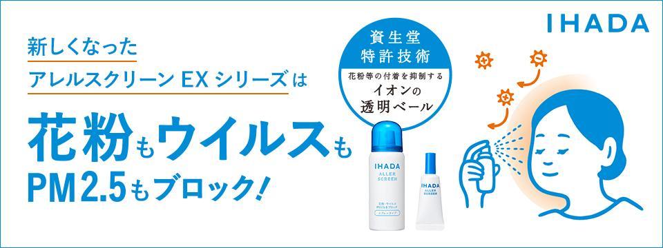 Xịt kháng khuẩn Shiseido IHADA còn tạo ra một lớp màng chắn bảo vệ người