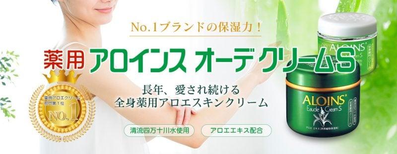 Cách sử dụng kem dưỡng da toàn thân lô hội Aloins Nhật Bản