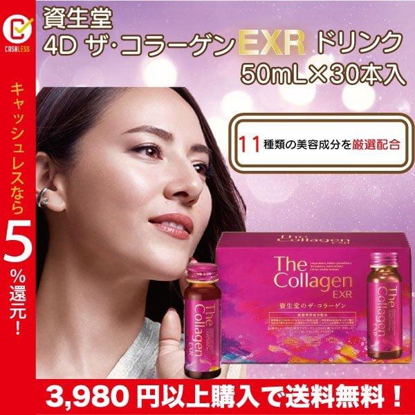 collagen exr chính hãng Nhật bản