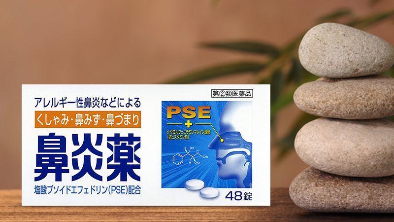 Viên uống điều trị Viêm xoang Kunihiro Nhật Bản