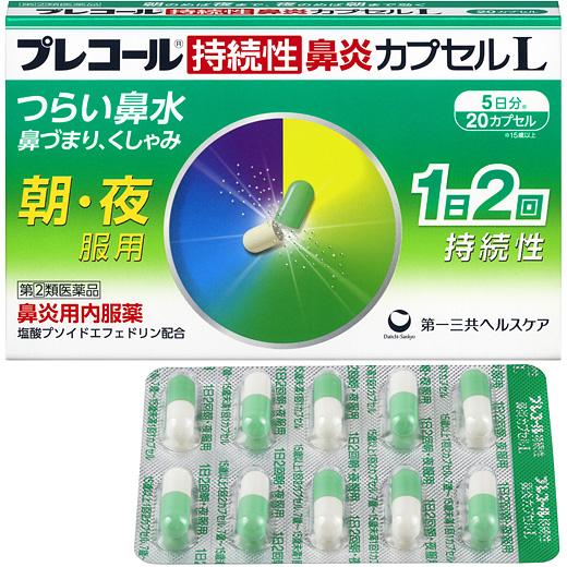 Thuốc xoang dạng viên uống Nhật Bản
