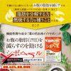 Viên giảm cân an toàn số 1 Nhật Bản