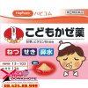 Thuốc cảm cúm trẻ em Hapycom Nhật Bản